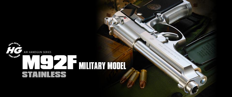 M92F ミリタリーモデル ステンレス【ハイグレード/ホップアップ】