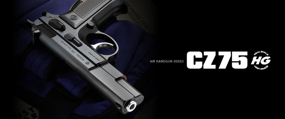 Cz75 ファーストモデル【ハイグレード/ホップアップ】