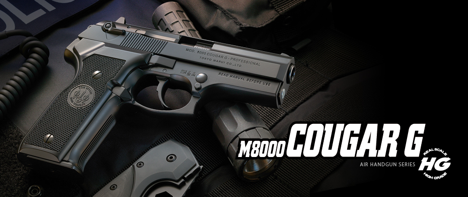 M8000 クーガーG 【ハイグレード/ホップアップ】