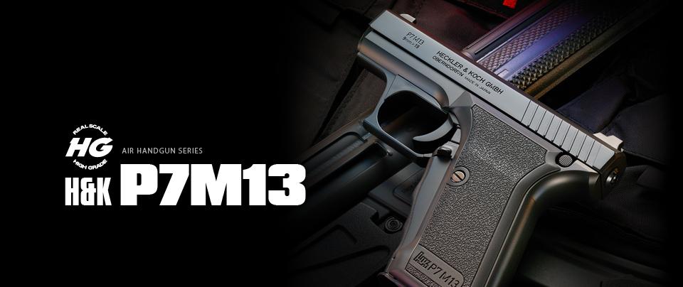 H&K P7M13 【ハイグレード/ホップアップ】