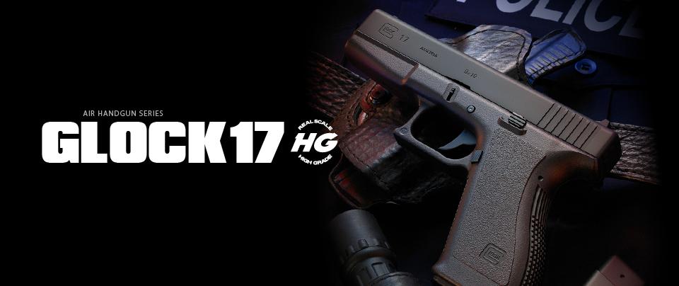 グロック17 【ハイグレード/ホップアップ】