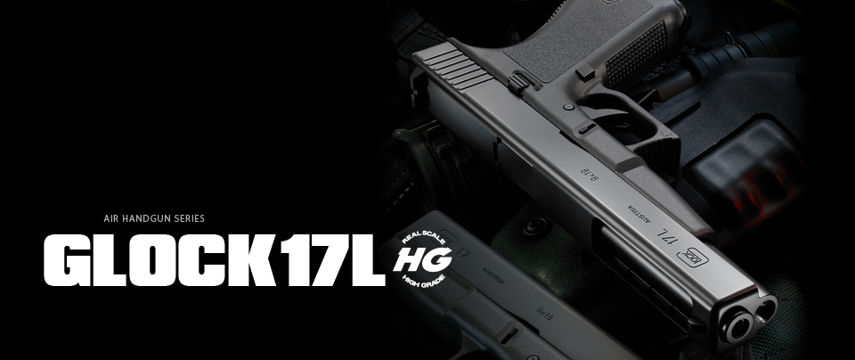 グロック17L 【ハイグレード/ホップアップ】