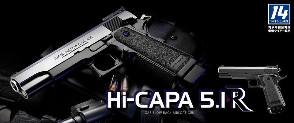 ハイキャパ5.1R ブラックモデル