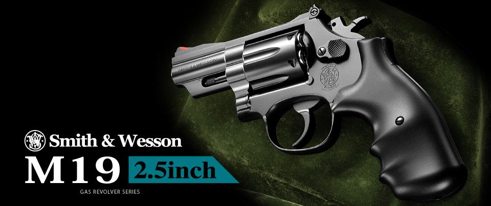 スミス&ウェッソン M19 2.5インチ
