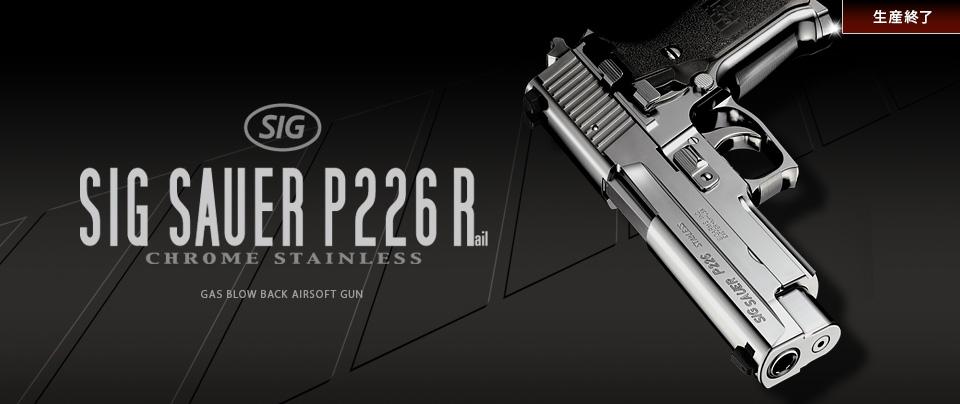 シグ ザウエル P226レイル クロームステンレス