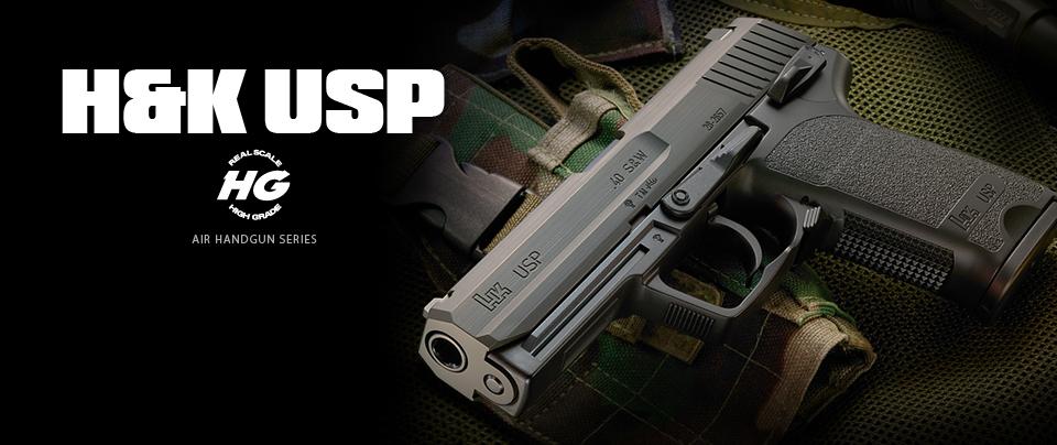 H&K USP【ハイグレード/ホップアップ】