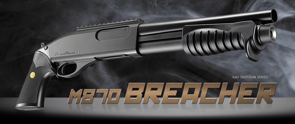 M870ブリーチャー