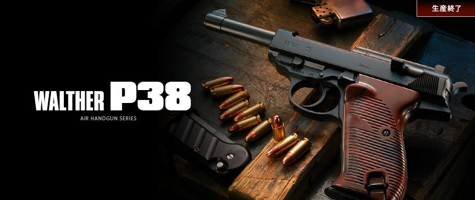 ワルサー P38