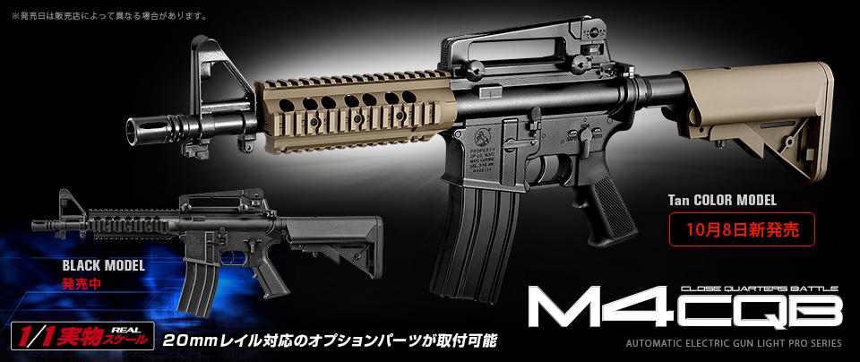 M4 CQB ブラック
