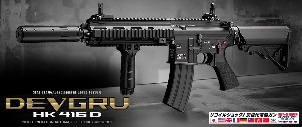 DEVGRUカスタム HK416D