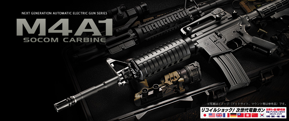 M4A1 カービン - 次世代電動ガン...
