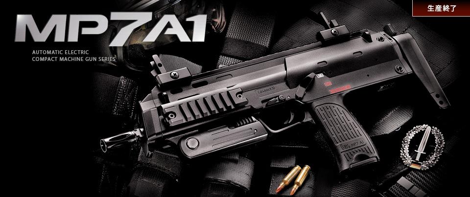 MP7A1(フルセット)