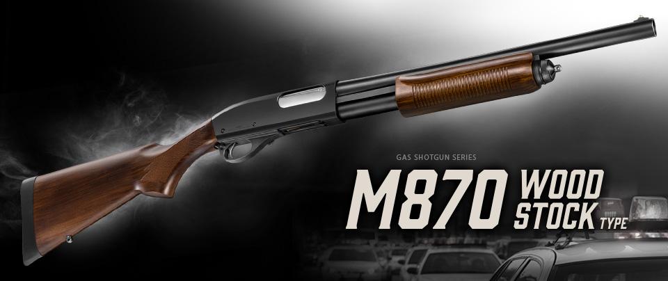 M870ウッドストックタイプ