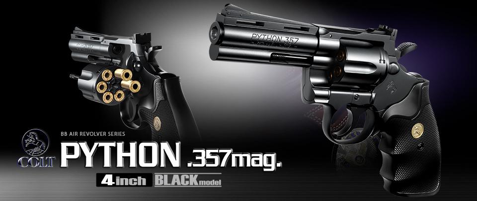 コルトパイソン.357マグナム 4インチ ブラックモデル
