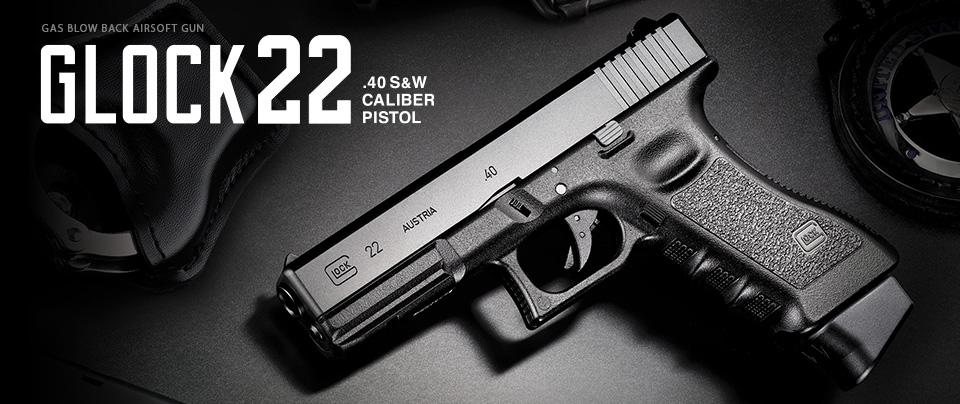 グロック22