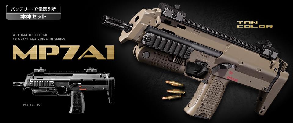 MP7A1(本体セット) ブラック -...