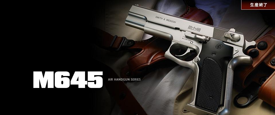 モデル645