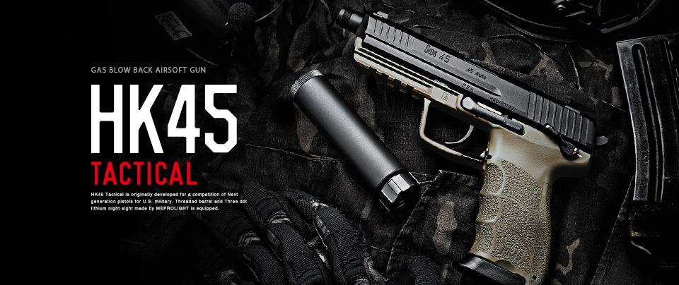 HK45 タクティカル