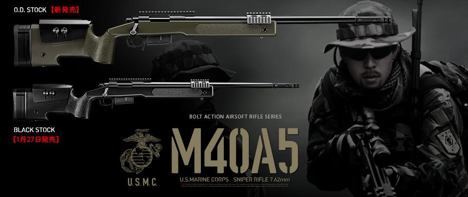 M40A5 O.D.ストック