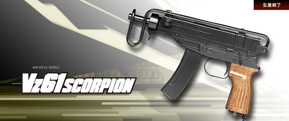 Vz61 スコーピオン