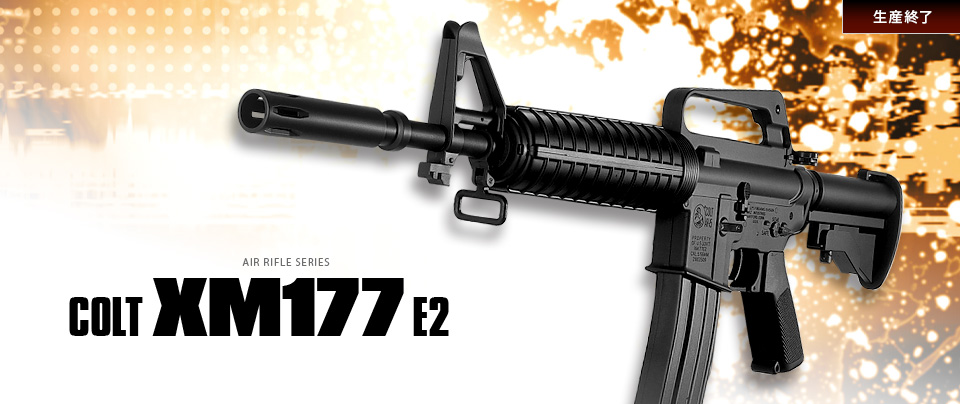 コルト XM177 E2
