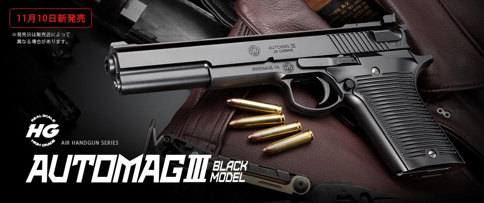 オートマグIII ブラックモデル【ハイグレード/ホップアップ】