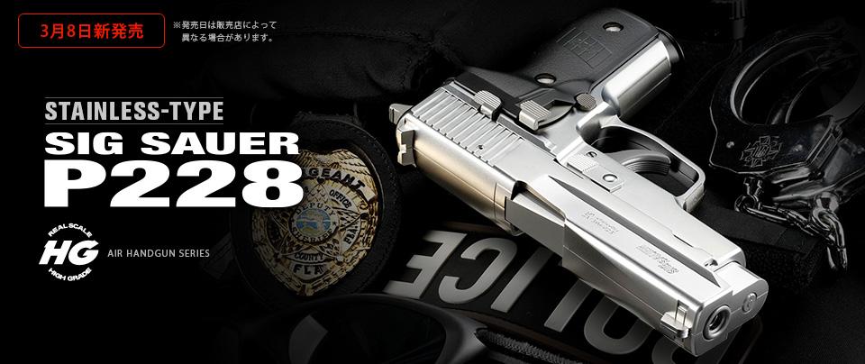 シグ・ザウエル P228 ステンレスタイプ【ハイグレード/ホップアップ】