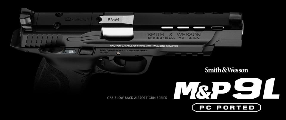 M&P 9L PCポーテッド
