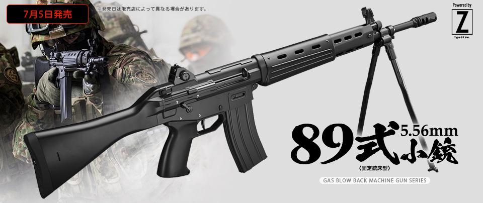 89式5.56mm小銃〈固定銃床型〉