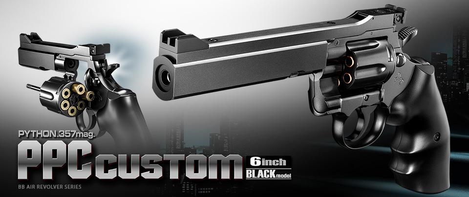 パイソンPPCカスタム 6インチ ブラックモデル