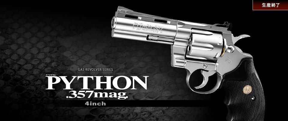 コルトパイソン.357マグナム ステンレスモデル 4インチ
