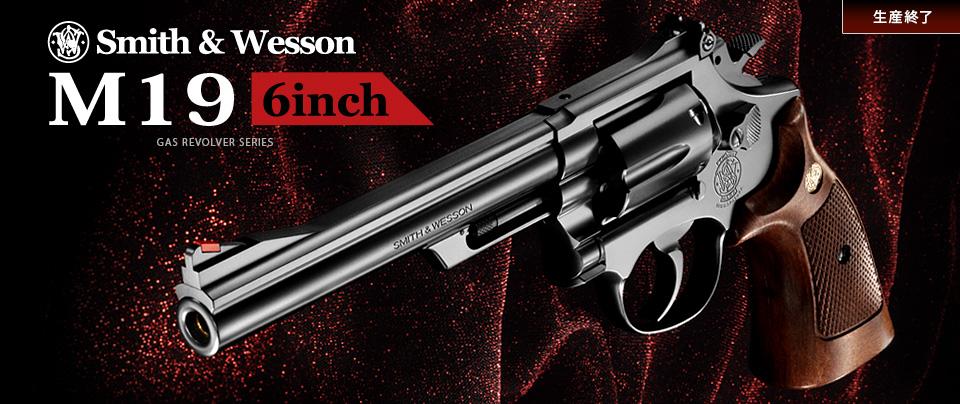 スミス&ウェッソン M19 6インチ