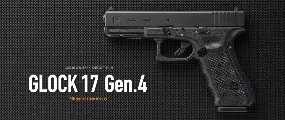グロック17 Gen.4