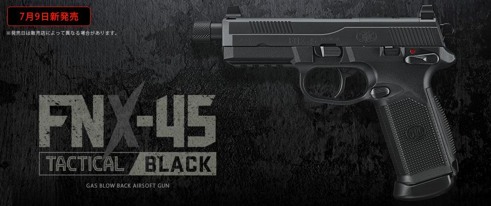 FNX-45タクティカル ブラック