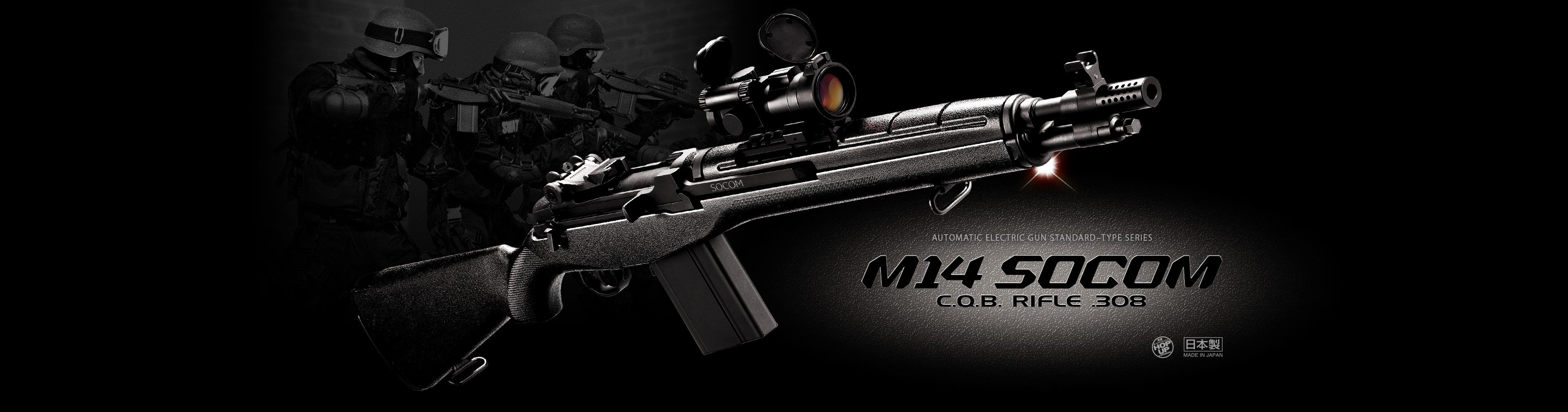M14ソーコム