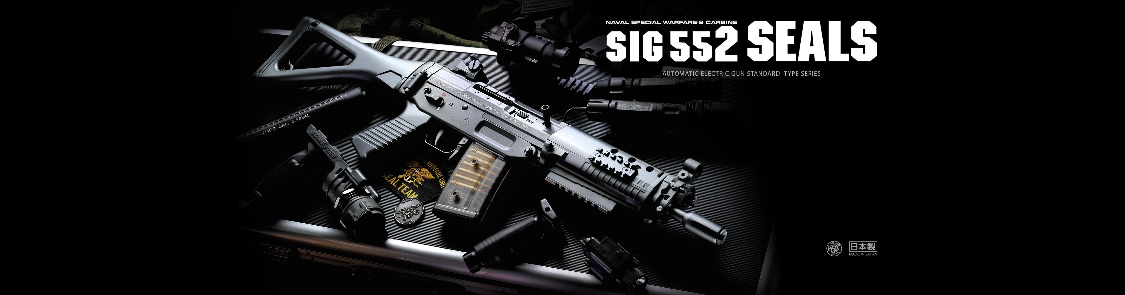 SIG552 シールズ
