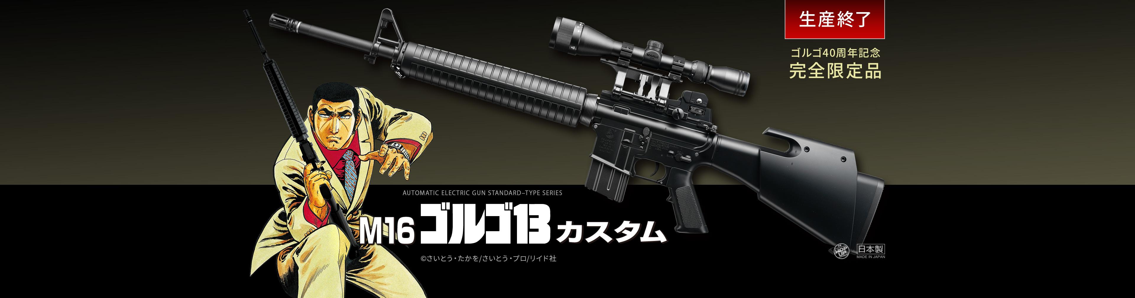 M16 ゴルゴ13カスタム