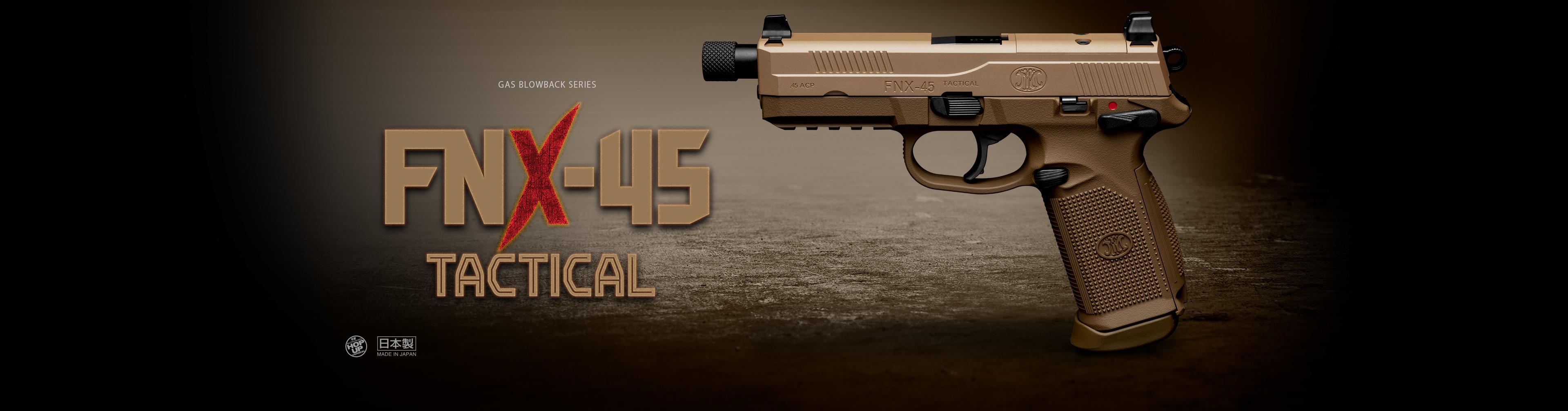 FNX-45タクティカル