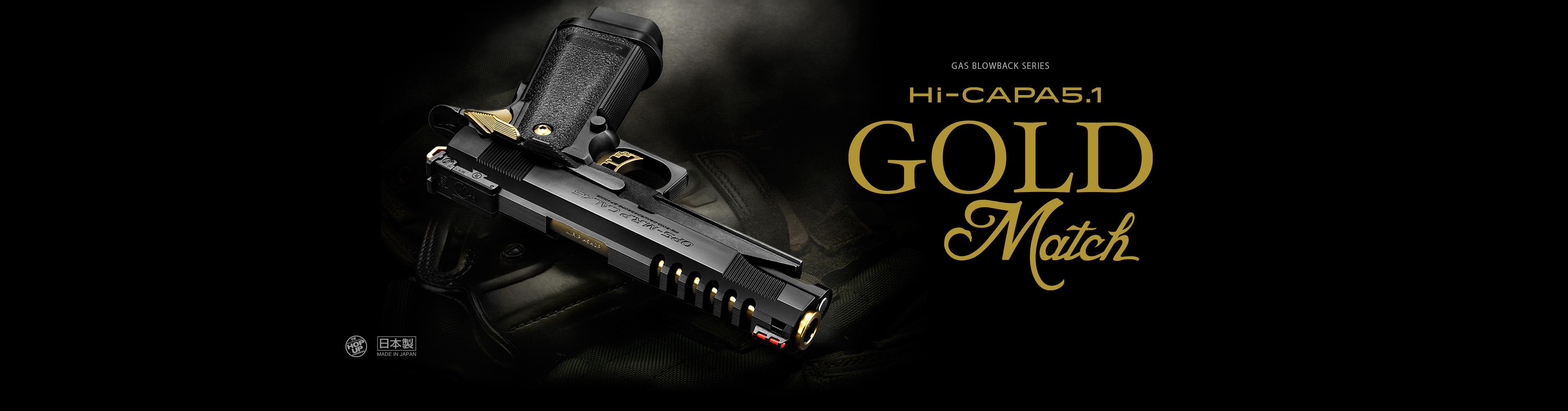 ハイキャパ5.1 ゴールドマッチ