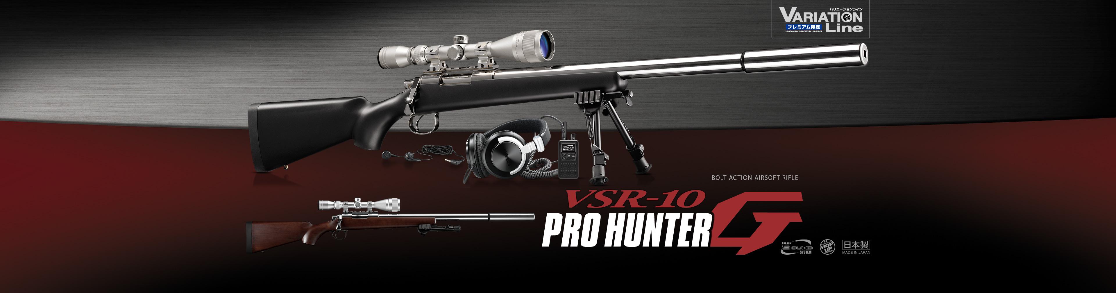 VSR-10 プロハンターG ブラックストック