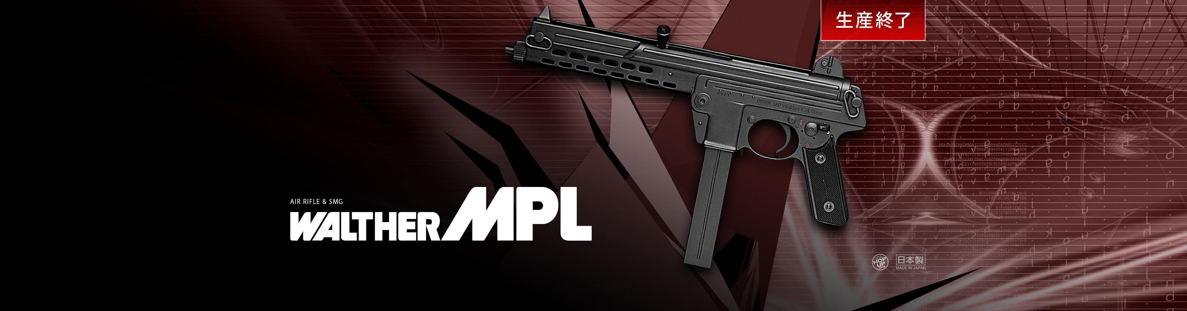 ワルサー MPL
