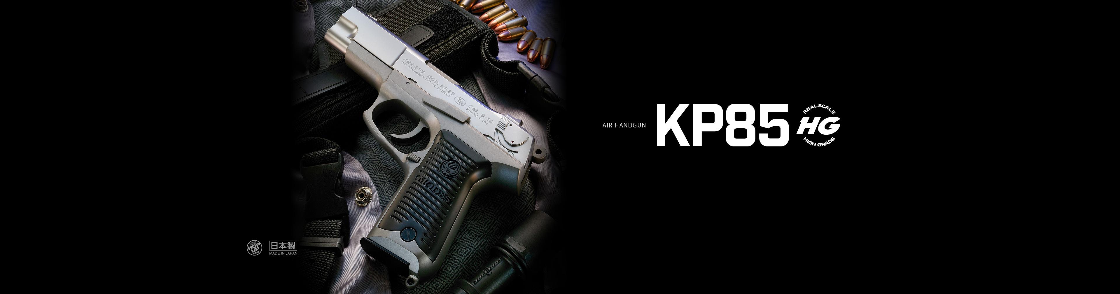 KP85【ハイグレード/ホップアップ】