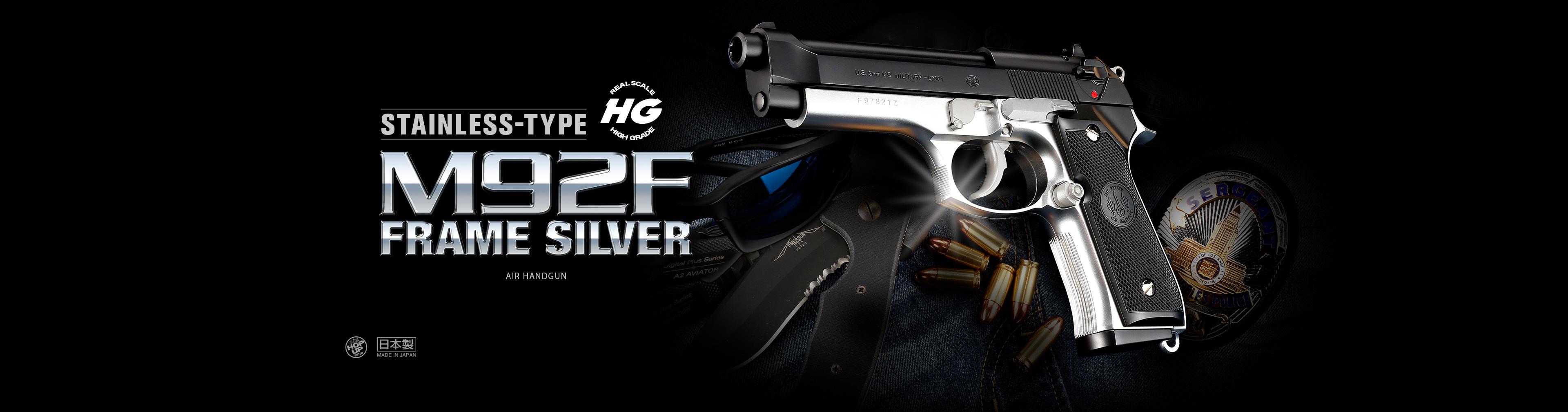 M92F フレームシルバー ステンレスタイプ【ハイグレード/ホップアップ】