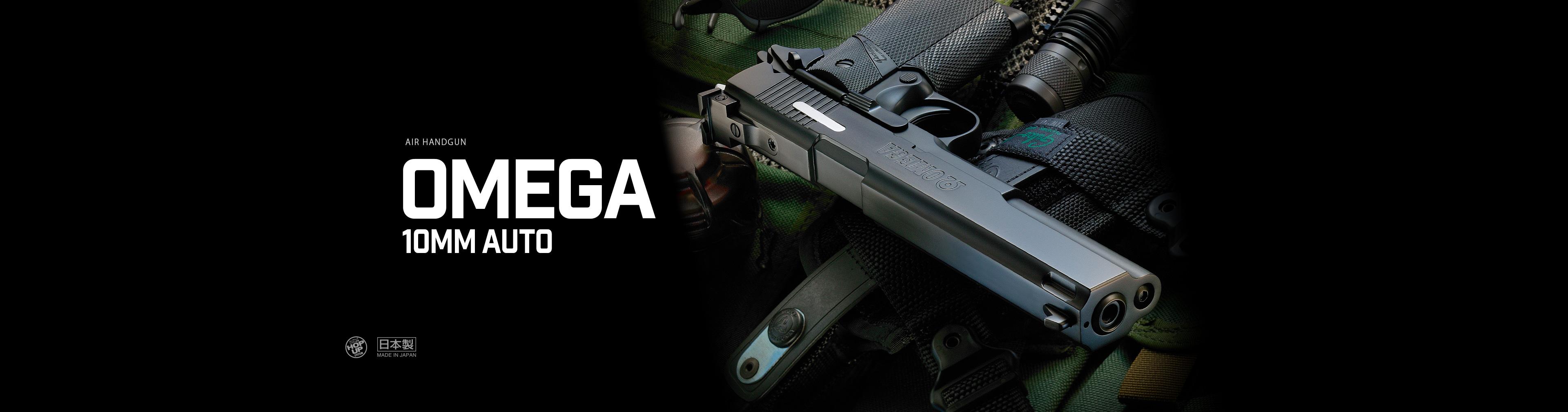 オメガ 10mmオート【ホップアップ】