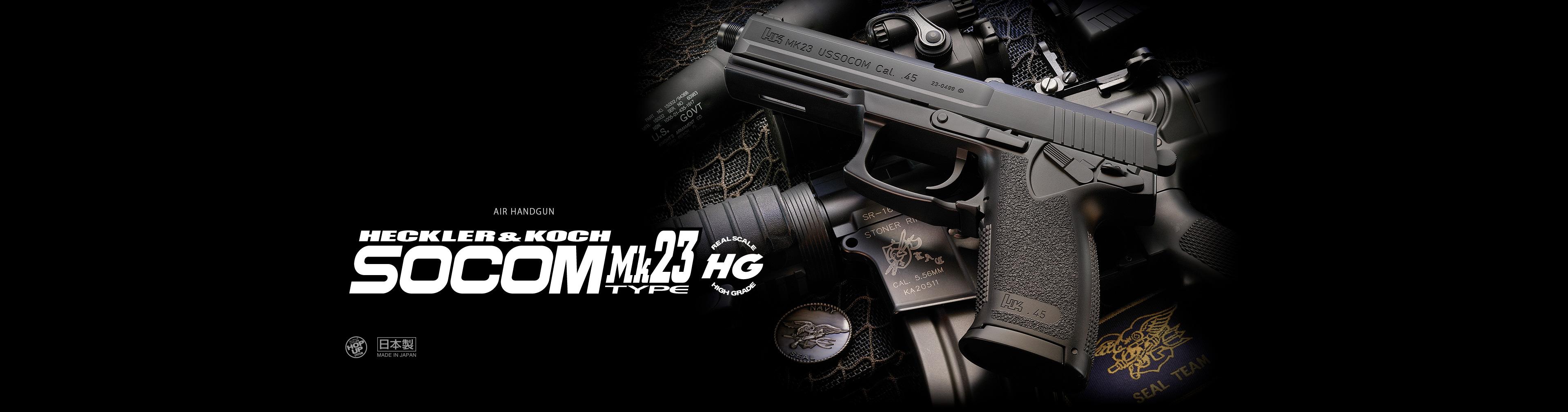 ソーコム Mk23【ハイグレード/ホップアップ】