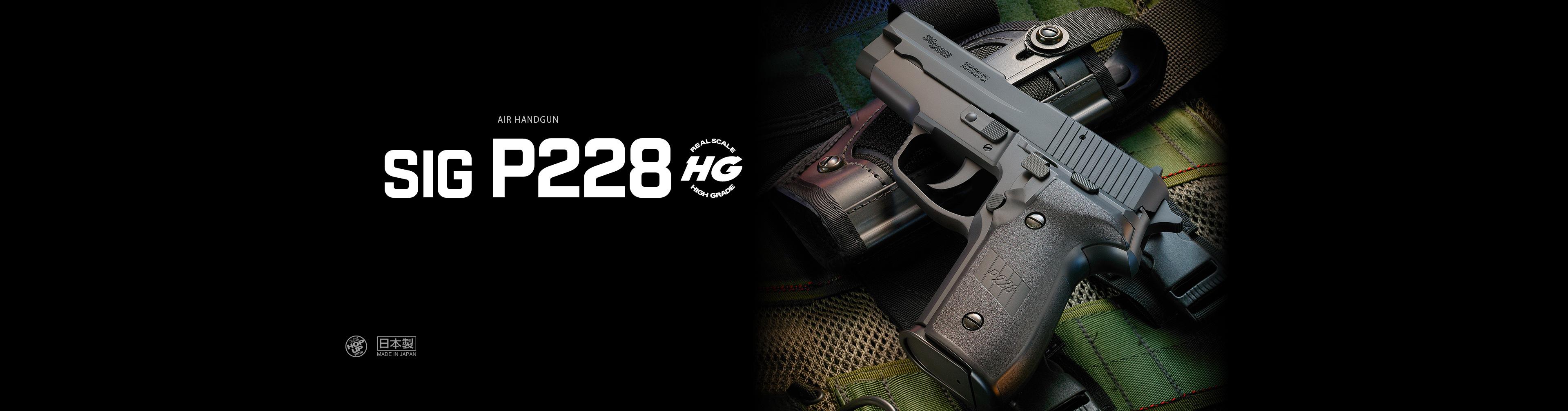 シグ・ザウエル P228【ハイグレード/ホップアップ】