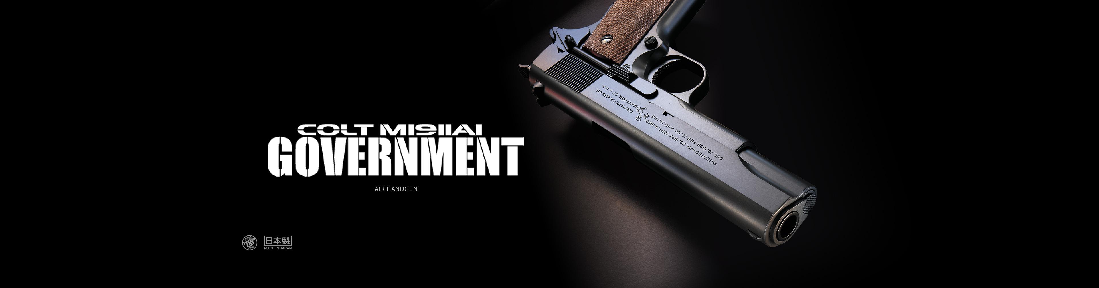 コルト M1911A1ガバメント【ホップアップ】
