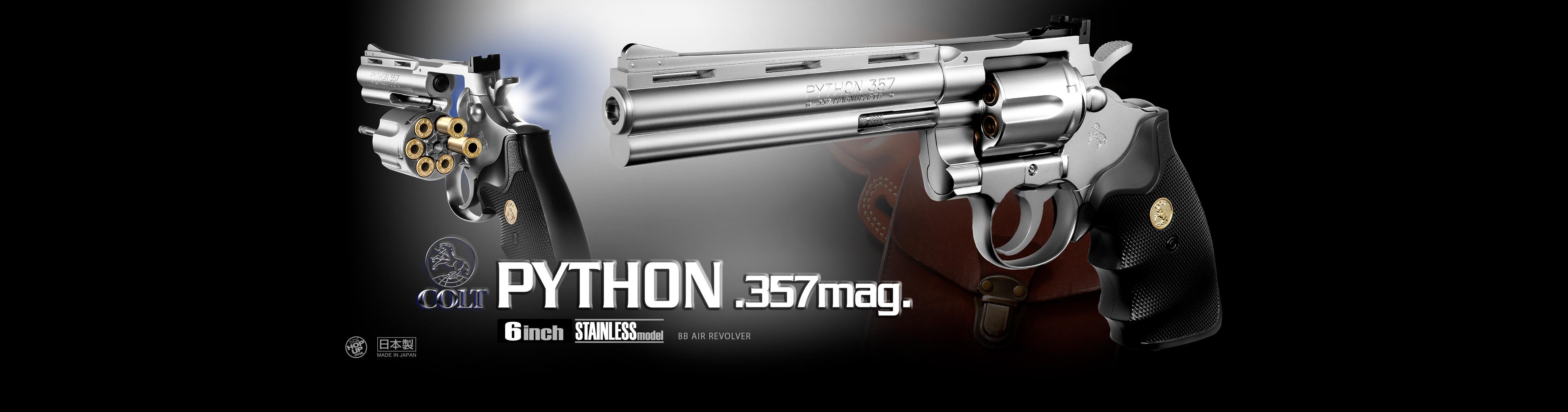 コルトパイソン.357マグナム 6インチ ステンレスモデル