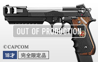 http://www.tokyo-marui.co.jp/appimg/product/p_new_160606111129.jpg