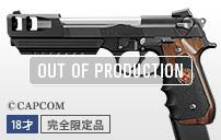 https://www.tokyo-marui.co.jp/appimg/product/p_new_160606111129.jpg